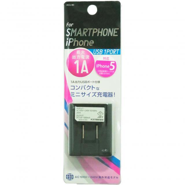 AC充電器USBポート1口タイプ ブラック